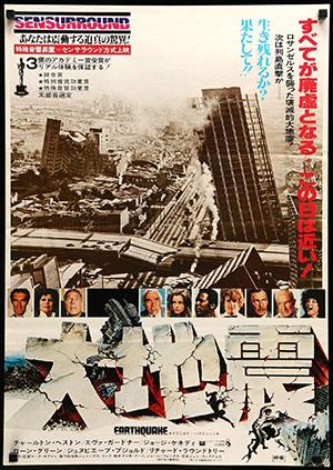 Earthquake_1974